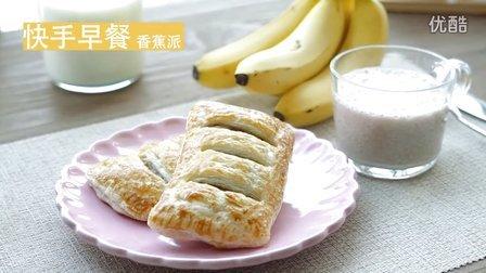 [快厨房]快手早餐香蕉派