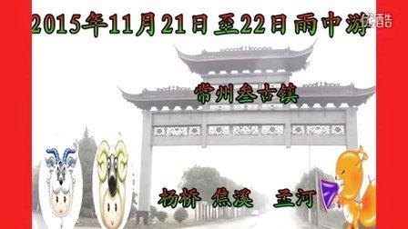 常州雨中游三古镇 【杨桥 焦溪  孟河】