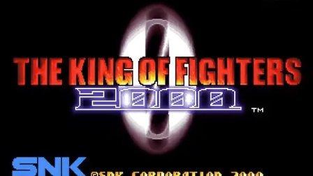 ARC拳皇KOF2000·最高难度一币通关视频