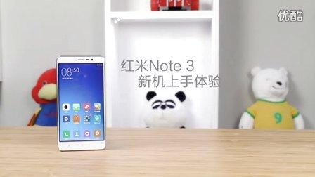 指纹识别终于到来 红米Note 3快速上手视频
