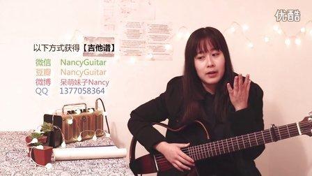 See You Again 速度与激情 Nancy吉他弹唱教学 吉他教程