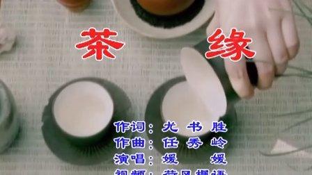 茶缘(任秀岭作曲)