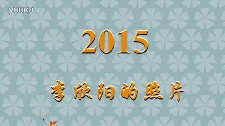 2015年照片