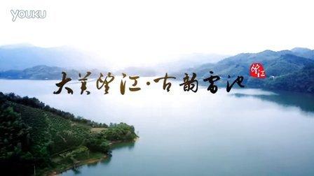 安徽省安庆市望江县招商宣传片