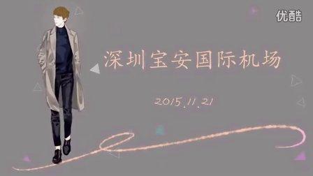 20151121深圳宝安国际机场接机-沈煜伦