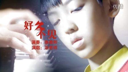 电子琴演奏 《好久不见》徐晨熙  学艺堂出品