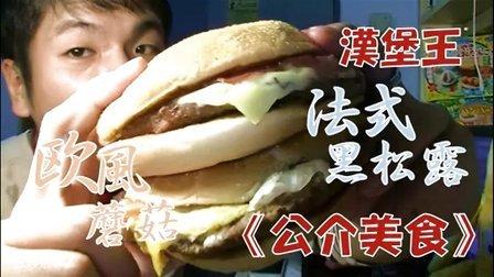 【公介美食】日本大胃王公介品尝汉堡王欧风蘑菇芝士牛堡&法式黑松露牛堡【新汉堡】
