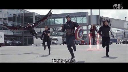 美国队长3 内战 首支中文字幕预告片 - Captain America  Civil War Official Trailer