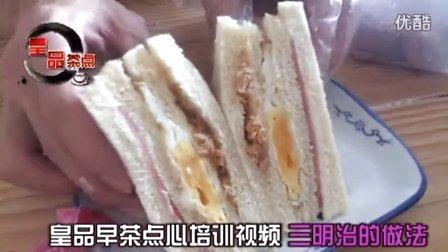 港式点心的做法 三明治的做法 皇品粤式茶点早茶培训学员 免费试课一天