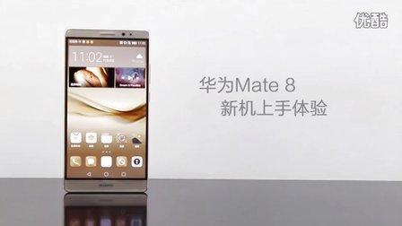商务旗舰又添一员 华为Mate 8新机上手体验