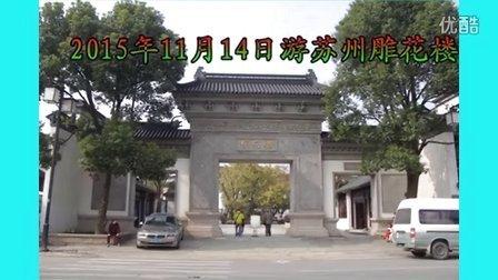 游苏州雕花楼