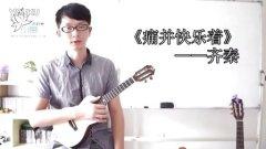 【小鱼吉他屋】痛并快乐着 齐秦 尤克里里ukulele弹唱教学