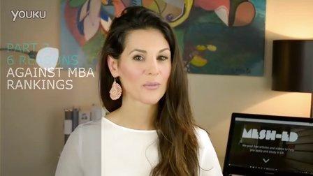 MBA #2: 反对MBA排名的6项理由(第2部)