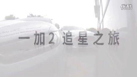 <手机资讯>一加手机2 深圳追星之旅