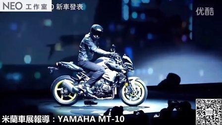 【2015米兰摩托车展报道:YAMAHA MT-10】重机摩托车