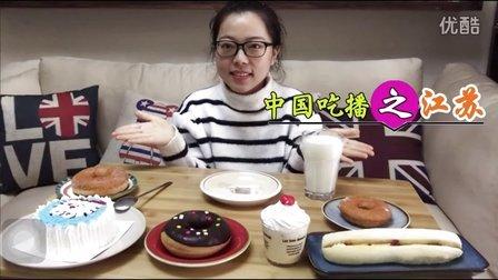 蛋糕甜甜圈面包来开会732【处女座的吃货】中国吃播,国内吃播,大头球球投稿吃出个未来·吃饭直播,大吃货爱美食,大胃王,减肥,美食人生,吃饭秀
