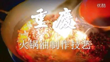【蓝图小厨】重庆火锅油制作技艺视频教程