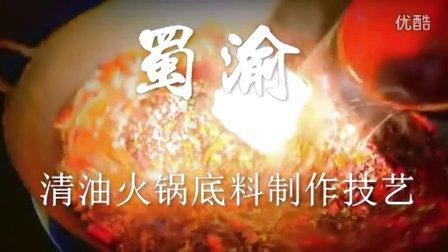 【蓝图小厨】之 蜀渝清油火锅底料制作技艺视频教程