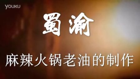 【蓝图小厨】之 麻辣火锅老油的制作视频