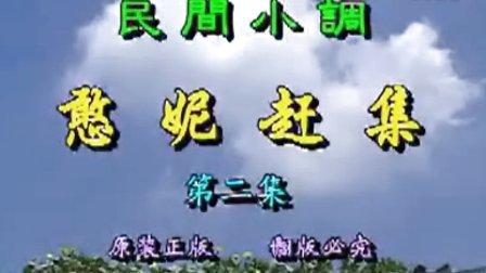 民间小调【憨妮赶集】2