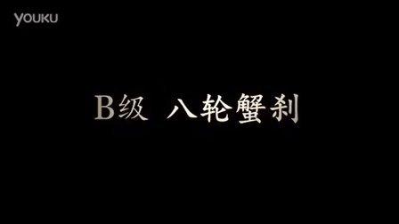 八轮蟹刹【烽火紫金轮滑刹车教学】