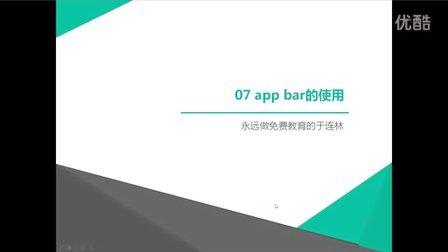 [4.7.1]AppBar的简介