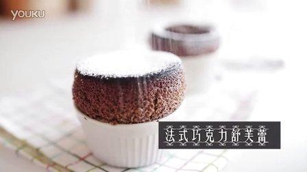 法式巧克力舒芙蕾做法