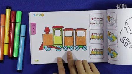 亲子游戏 托马斯小火车涂画 智力游戏  喜洋洋涂画 儿童涂画教程