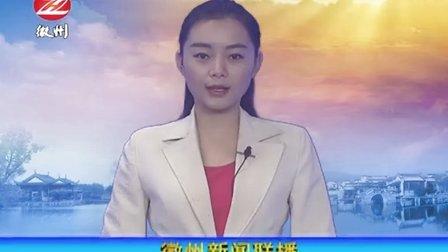 徽州区新闻2015-11-25