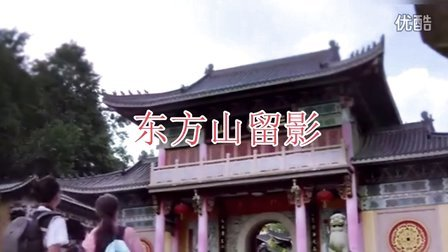 月食广场舞   畅游东方山