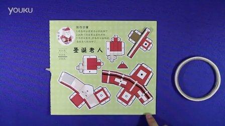 亲子游戏 圣诞老人剪纸 智力手工 儿童手工教学 圣诞老人剪纸教程