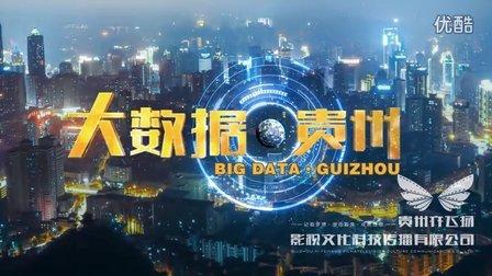 《大数据贵州》贵州大数据产业发展宣传片