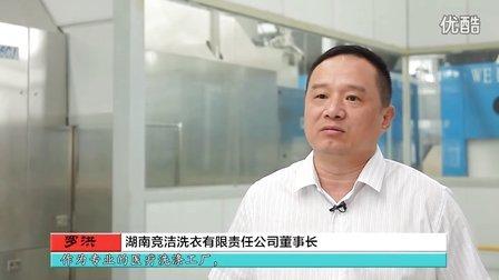 上海威士机械有限公司洗衣龙工厂案列之湖南竞洁洗衣有限责任公司