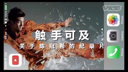 VICE | 触手可及:一部关于陈冠希的纪录片(1/3):嘻哈生意