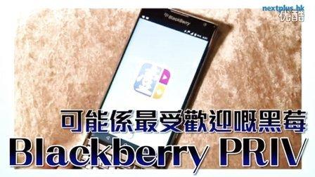 BlackBerry PRIV 可能係最受歡迎嘅黑莓