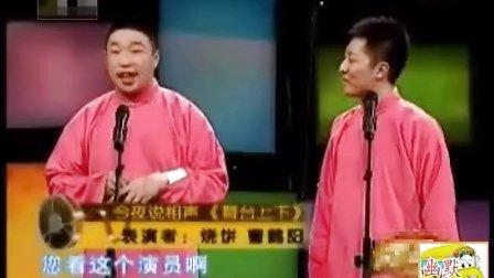 搞笑相声《舞台上下》烧饼  曹鹤阳 (朱云峰  小四)