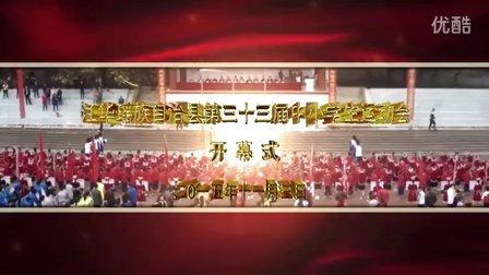 江华瑶族自治县第三十三届中小会开幕式