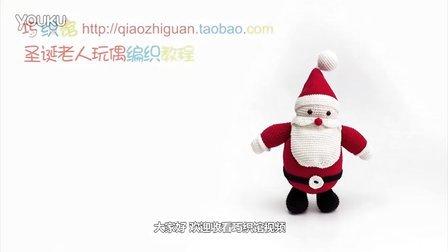 [巧织馆]零基础毛线编织教学139期:圣诞老人玩偶编织教程编织图案07月13日更新