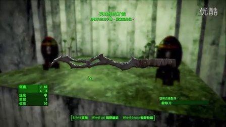 深坑祭祀刀与僵尸罐头厂!F9之后又是一条好汉!《辐射4》冒险实况20