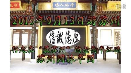 2015年9月13日游苏州市区历史景点与平江路老街