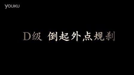 倒起外点规刹 【烽火紫金轮滑刹车教学】