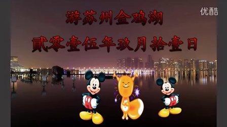 2015年9月11日夜游苏州金鸡湖