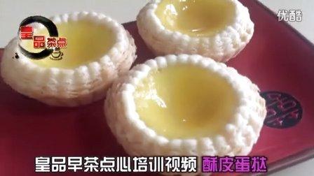 酥皮蛋挞的做法 学点心 学茶点 学粤式早茶 来深圳皇品