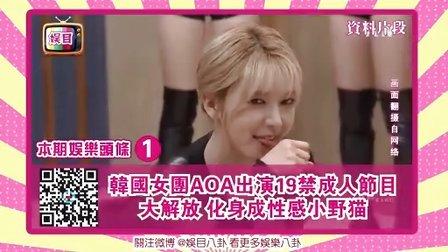 韩国女团AOA出演19禁成人节目大解放 化身成性感小野猫 151203