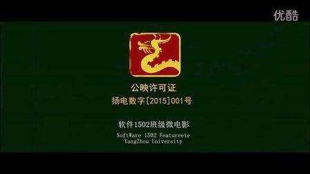 【扬大】信工院软件1502班级微电影