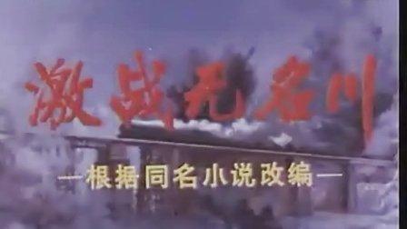 国产抗美援朝影片《激战无名川》高清