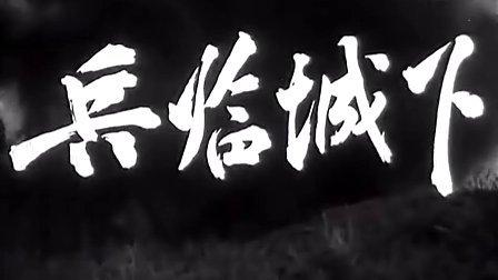 国产解放战争影片《兵临城下》高清