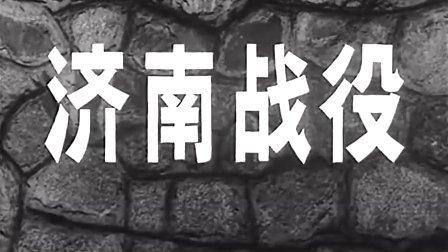 国产解放战争影片《济南战役》高清