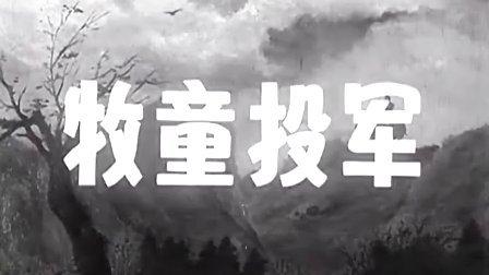 国产解放战争影片《牧童投军》高清