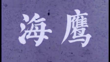 国产解放战争影片《海鹰》高清